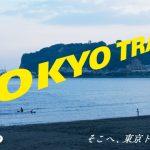 【2017年12月特集】そこへ、東京トランジット