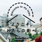 下町にある築40年のマンションが、かわいくって仕方ないんです(前編) ― 「トダビューハイツ」戸田江美