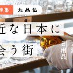 【2018年9月特集】身近な日本にであう街