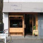 つながりの力で、理想のお店をそだてていく ― 世田谷・上町のカフェ「YOUR DAILY COFFEE」