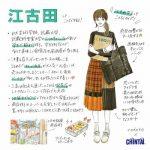江古田駅で一人暮らししたい女性必見!周辺の治安・家賃などの住みやすさを街歩きでレポート