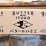 新名物「バターのいとこ」とは? 那須・黒磯「Chus(チャウス)」でおすすめの旅のお土産4選