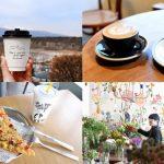 週末旅は黒磯へ。カフェ、花屋、雑貨店……個性派なおしゃれスポット9選