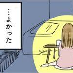 一人暮らし女子マンガ ひとりで(家事くらい)できるもん 後編(oyumiさん作)