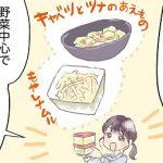 4コママンガ 一人暮らしのご飯事情② お弁当作りに役立つ自炊テクニックとは?