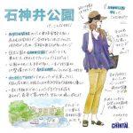 石神井公園駅で一人暮らししたい女性必見!周辺の治安・家賃などの住みやすさレポート