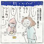 【 #おでかけ晴子さん! 】第6話