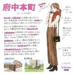 府中本町駅で一人暮らししたい女性必見!周辺の治安・家賃などの住みやすさレポート