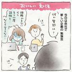 【 #おでかけ晴子さん! 】第11話