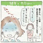 【 #おでかけ晴子さん! 】第12話
