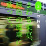 【2018年2月特集】まわる東京、緑色の電車に乗って。