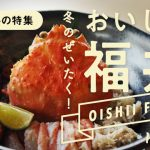 冬のぜいたく!おいしい福井「カニ(とか)食べいこう」― 2019冬の特集
