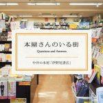 中井の本屋「伊野尾書店」伊野尾宏之さん ― 本屋さんのいる街⑤