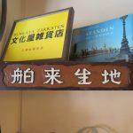 テーラーの面影残す「(元)鶴谷洋服店」から、お向かいの本格コーヒー「神田伯剌西爾」へ向かう【神保町】