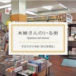 学芸大学前の本屋「恭文堂書店」田中淳一郎さん ― 本屋さんのいる街④
