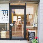 東京に「地元」をつくる。暮らしに溶けこむ商店街 ― 松陰神社前「カネサオーガニック味噌工房」