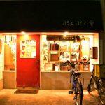 赤ちょうちんの文具屋? ― 市川市八幡の「ぷんぷく堂」