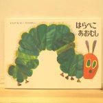 Mucchi's Caféの【おとなの絵本教室】Vol.2「はらぺこあおむし」