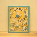 Mucchi's Caféの【おとなの絵本教室】Vol.4「このあとどうしちゃおう」