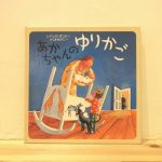 Mucchi's Caféの【おとなの絵本教室】Vol.20「あかちゃんのゆりかご」