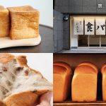 絶品「食パン」を買いにいこう! 東京で人気のパン屋さん9選