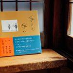 アタシが選ぶ本と週末(3)「手から、手へ」詩:池井昌樹