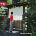 【2019秋の鎌倉】「日常」にであう旅 ー 鎌倉、ふだんづかい