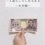 【aya連載】一人暮らしOLあるある -お金編-