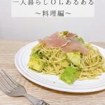 【aya連載】一人暮らしOLあるある -料理編-