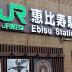 恵比寿駅の通勤情報がまるわかり!実際の混み具合や混雑率、混雑時間(ラッシュ)を調査