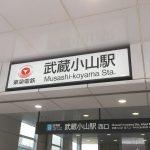 武蔵小山駅の通勤情報がまるわかり!実際の混み具合や混雑率、混雑時間(ラッシュ)を調査