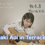 【山崎あおいの日日是好日】第8話:深夜、テラスハウスへの想いだけで曲はできる。