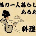【山田全自動連載】女性の一人暮らしあるある -料理編-