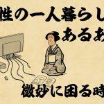 【山田全自動連載】女性の一人暮らしあるある -微妙に困る時編-