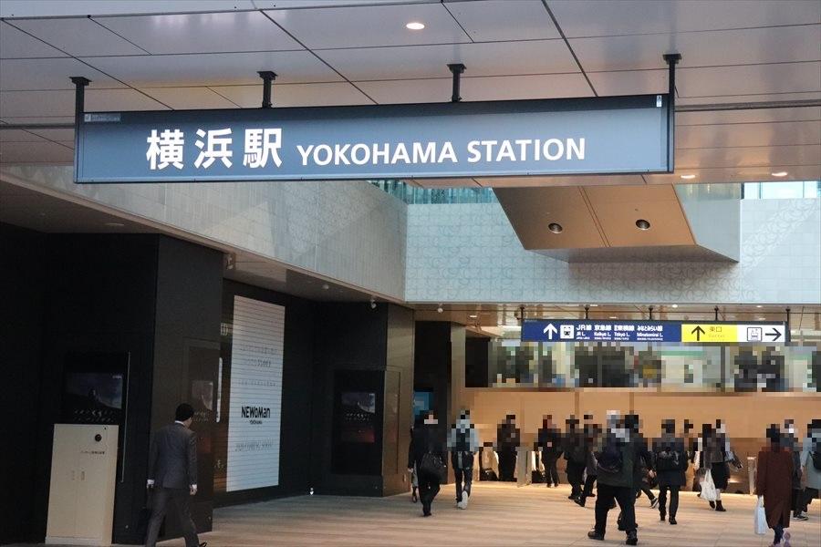 横浜駅 から 恵比寿駅
