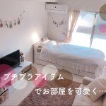 【のんが教える!】新生活、プチプラアイテムでお部屋を可愛くしよう!