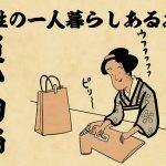 【山田全自動連載】女性の一人暮らしあるある -買い物編-