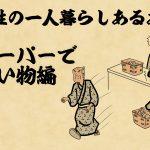 【山田全自動連載】女性の一人暮らしあるある -スーパーで買い物編-