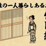 【山田全自動連載】女性の一人暮らしあるある -休日編-