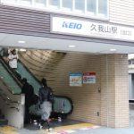 久我山駅の通勤情報がまるわかり!実際の混み具合や混雑率、混雑時間(ラッシュ)を調査