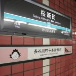 桜新町駅の通勤情報がまるわかり!実際の混み具合や混雑率、混雑時間(ラッシュ)を調査